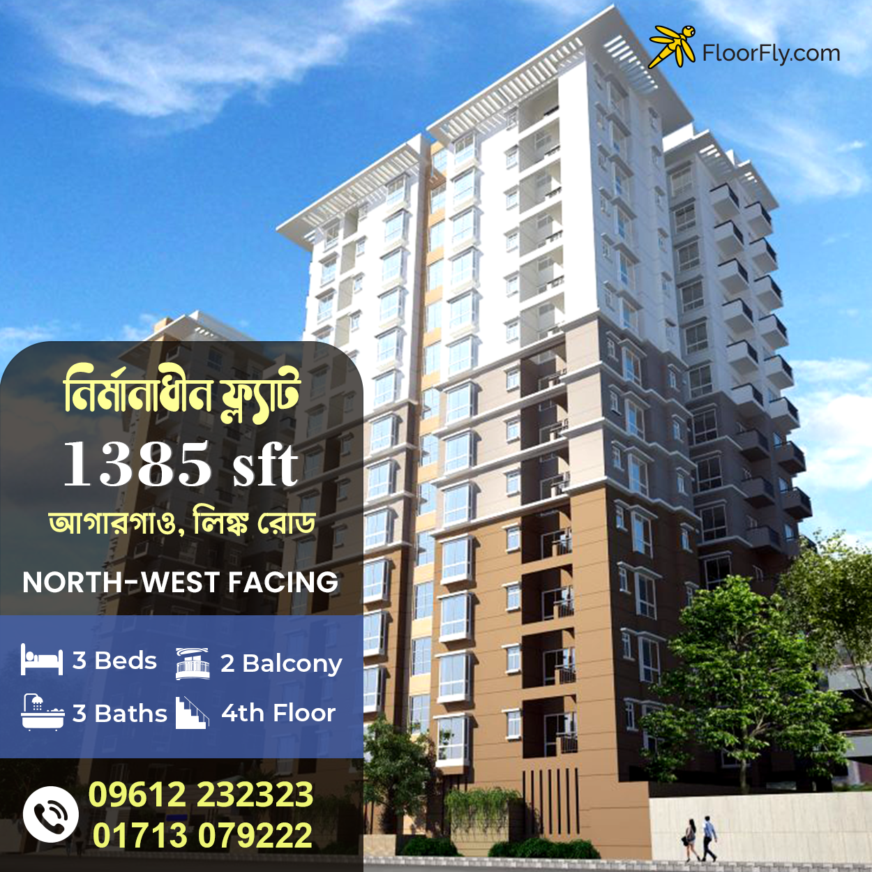 Agargaon Prime Location 3 Bed Flat For Sale | 1385 sft Flat For Sale by floorfly.com