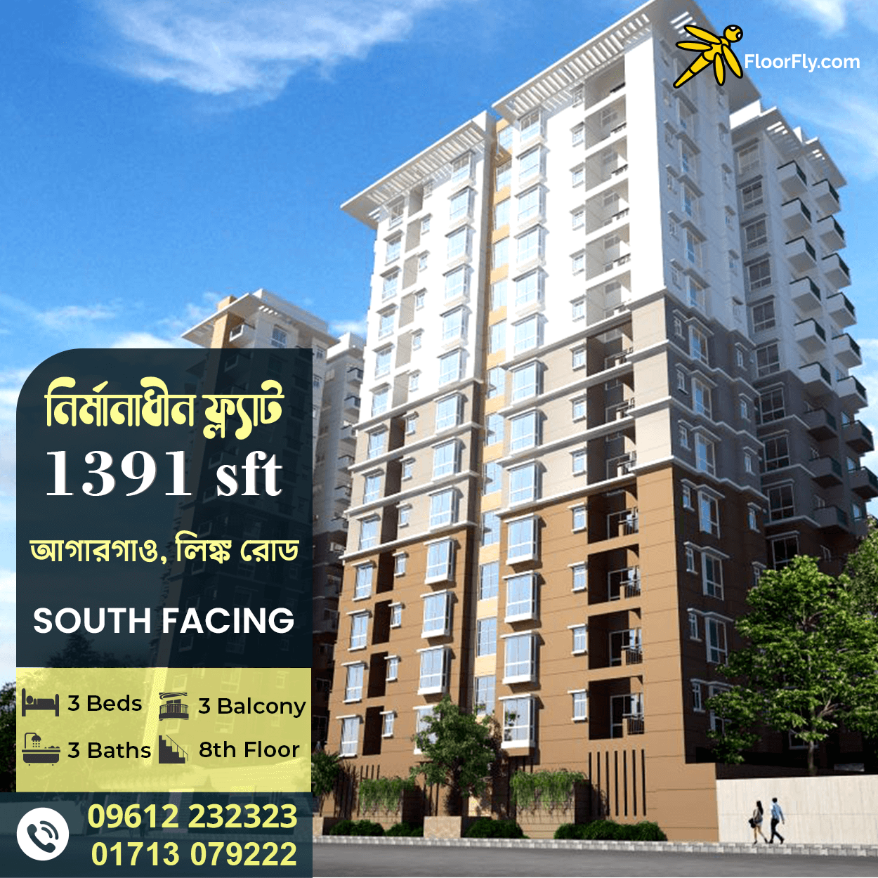 3 Bed Apartment for Sale in Nice Location   Exclusive 1391 sft Flat For Sale in Link Road, Agargaon